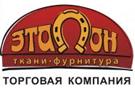 ЭТАЛОН-СПЕЦОДЕЖДА-min