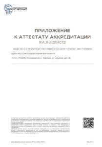 RA.RU.21НС12-от-27.09.2019-1-min